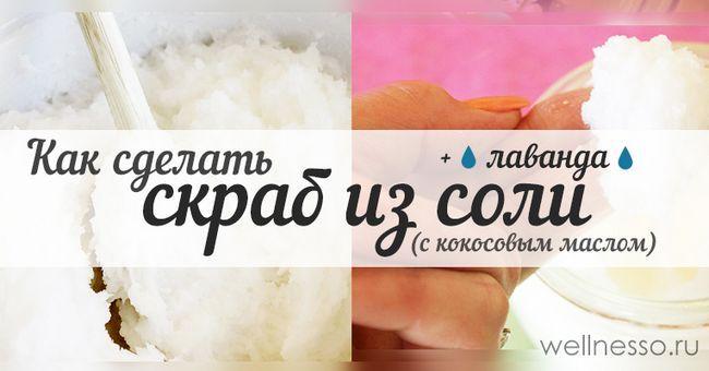 Kako napraviti piling od soli lavande i kokosovo ulje