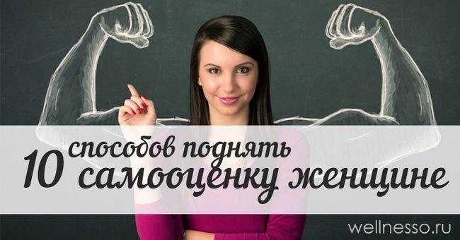 Kao žena razviti samopouzdanje - 10 praksu