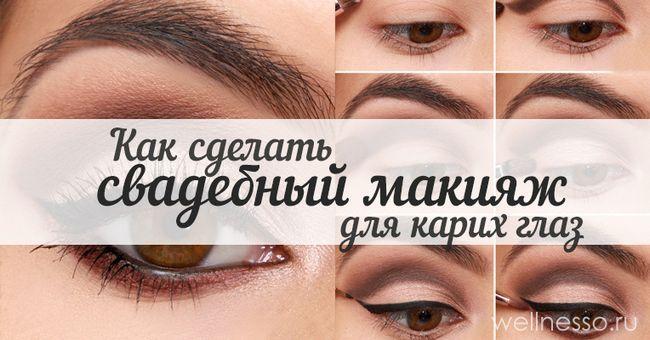 Korak po korak vodič za stvaranje vjenčanje šminka za smeđe oči