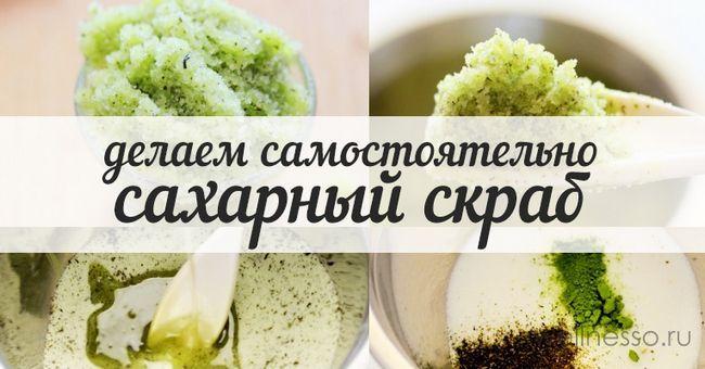 Recept za tijelo pročišćavati šećer sa zelenim čajem i maslaca