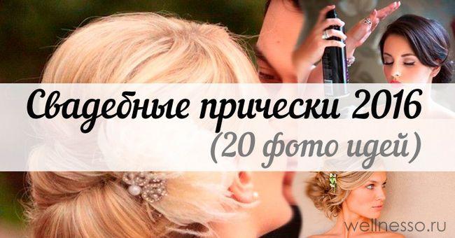 Vjenčanje frizura u 2016 za dugu i srednje kose (20 fotografija)